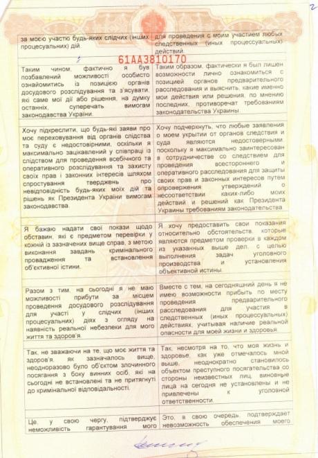 Стала відома адреса для листування з Януковичем (ДОКУМЕНТ) - фото 2