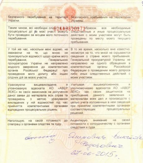 Стала відома адреса для листування з Януковичем (ДОКУМЕНТ) - фото 3