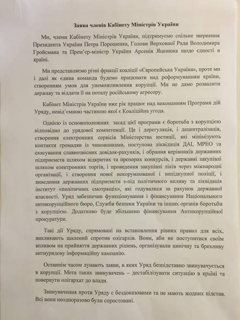 Міністри Яценюка звинуватили олігархів у спробі захопити владу - фото 1