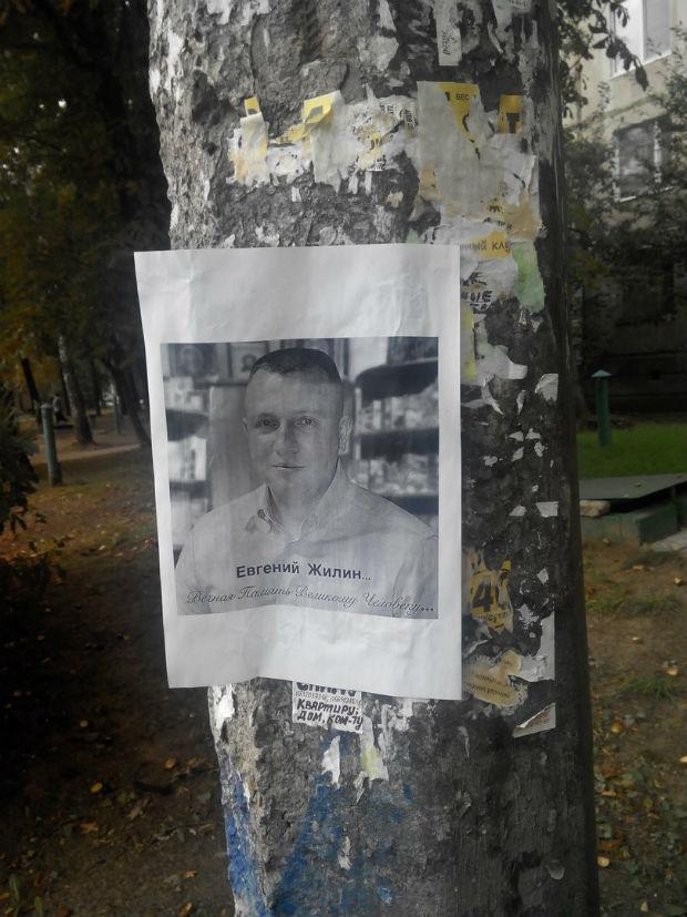 """У Харкові невідомі розвісили скорботні листівки за лідером """"Оплоту"""" Жиліним - фото 1"""