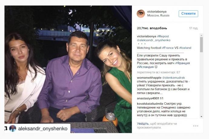 "Онищенко поїхав ""тусити"" з моделями в Москву - фото 1"