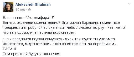 Скандал з Земфірою: Як український прапор перетворюють на червону ганчірку - фото 1
