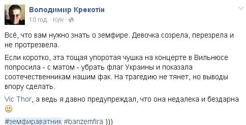 Скандал з Земфірою: Як український прапор перетворюють на червону ганчірку - фото 2