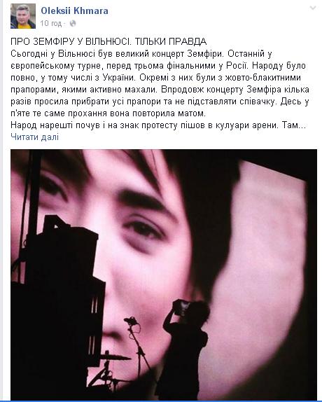 Скандал з Земфірою: Як український прапор перетворюють на червону ганчірку - фото 5