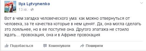 Скандал з Земфірою: Як український прапор перетворюють на червону ганчірку - фото 4