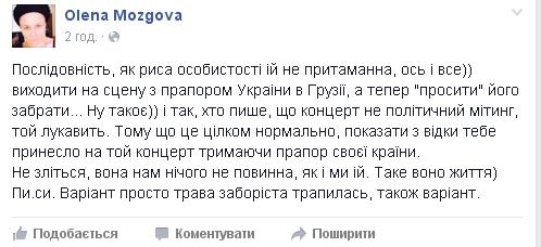 Скандал з Земфірою: Як український прапор перетворюють на червону ганчірку - фото 3