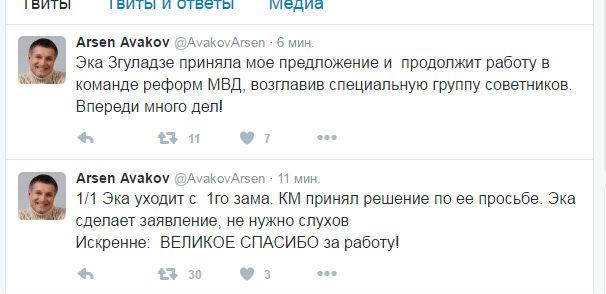 Аваков: Згуладзе звільняється - фото 1