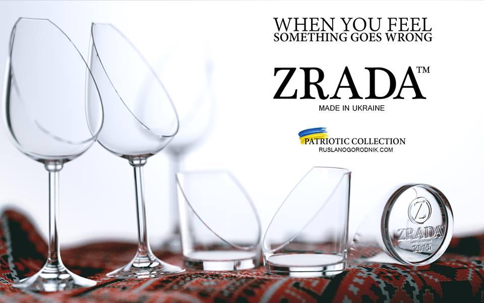 Українська Zrada. Відомий мем перетворили в бренд - фото 3