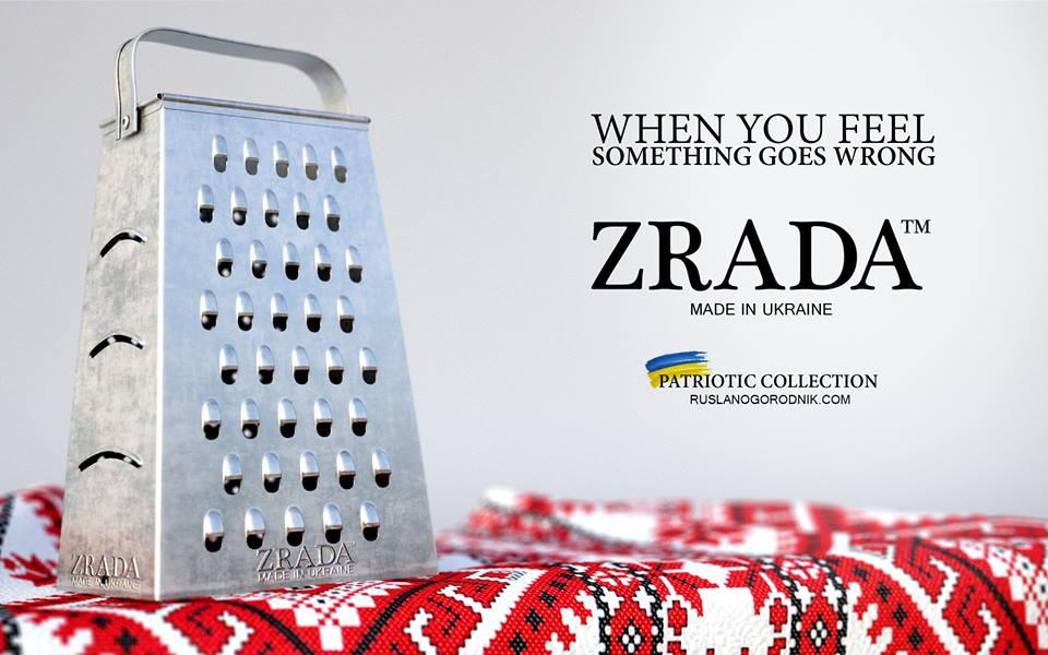 Українська Zrada. Відомий мем перетворили в бренд - фото 4