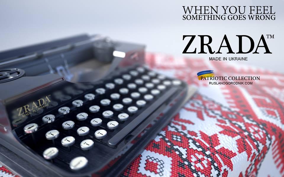 Українська Zrada. Відомий мем перетворили в бренд - фото 5