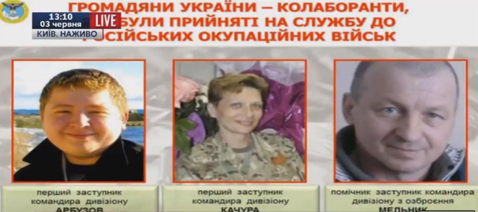 Розвідка показала українців-зрадників, які командують окупантами на Донбасі (ФОТО) - фото 1