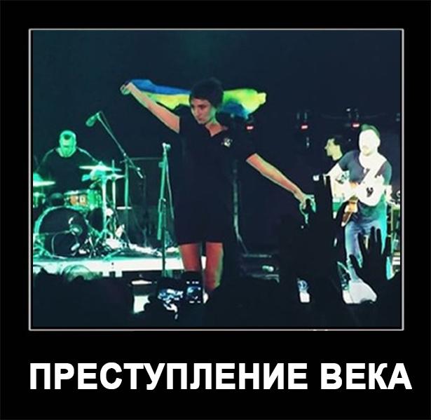 Земфіра та український прапор - російський злочин століття - фото 1