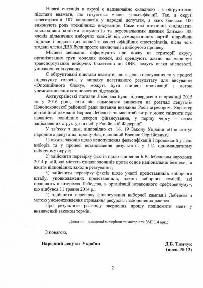 Тимчук заявив про ризик дестабілізації ситуації на Луганщині - фото 2