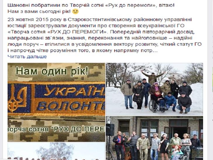 """Хмельницька творча сотня """"Рух до перемоги"""" святкує річницю - фото 5"""
