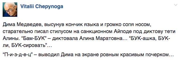 Як Дмитро Медвєдєв з Аліной Кабаєвой писав диктант про БУК - фото 1