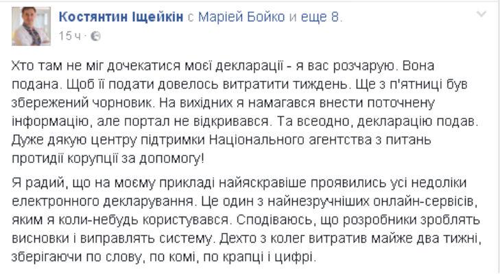 Нардеп Іщейкін вирішив не жартувати з генпрокурором - фото 1