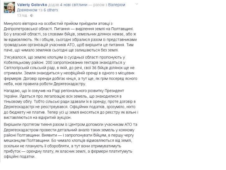 На Полтавщині виділять землю  атовцям з Дніпра - фото 1
