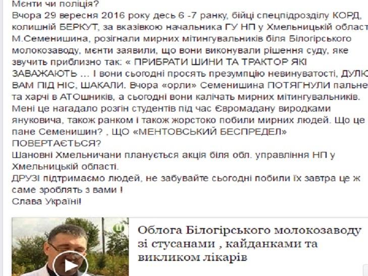 Протест біля Білогірського молокозаводу розігнала поліція - фото 1