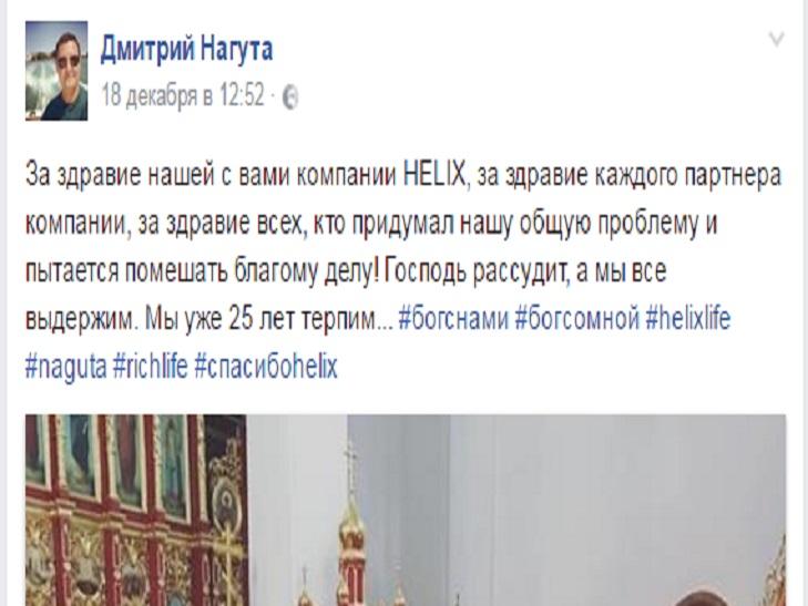 Дмитро Нагута далі молиться на Хелікс і не визнає себе винним - фото 1