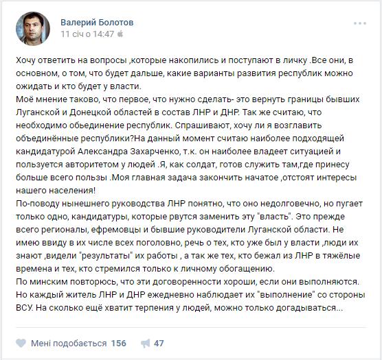 Захарченко объявил онеготовности к соединению ЛНР иДНР