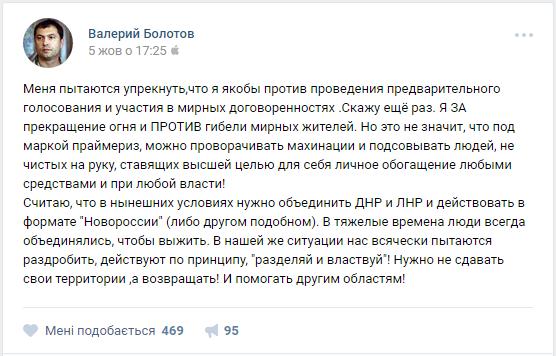 Захарченко: ДНР иЛНР немогут объединиться из-за условий минских договоренностей