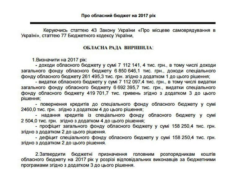 Полтавська облрада прийняла бюджет на 2017 рік - фото 1