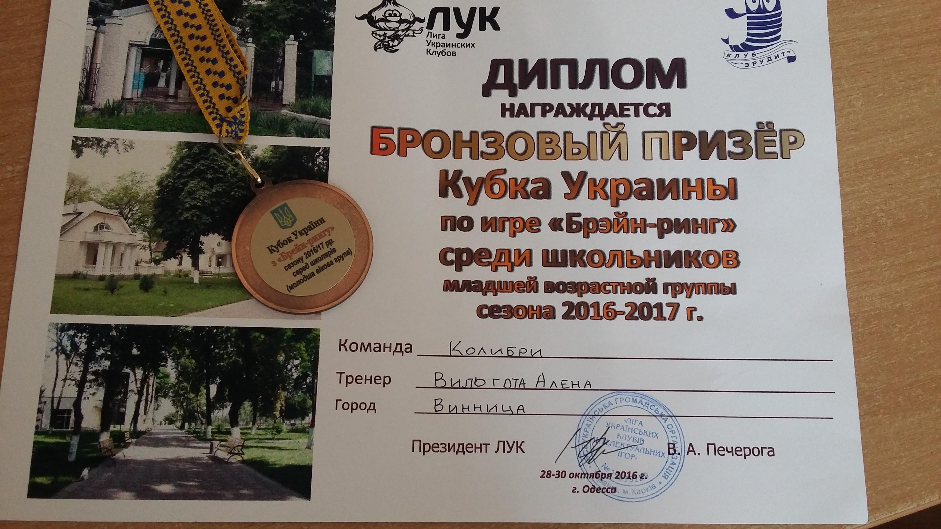 """Вінницькі """"колібрі"""" привезли з Одеси """"бронзу"""" - фото 1"""
