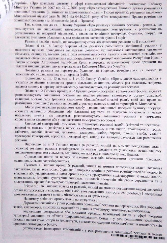 У Миколаєві суд скасував заборону на демонтаж незаконної реклами матері депутата Єнтіна