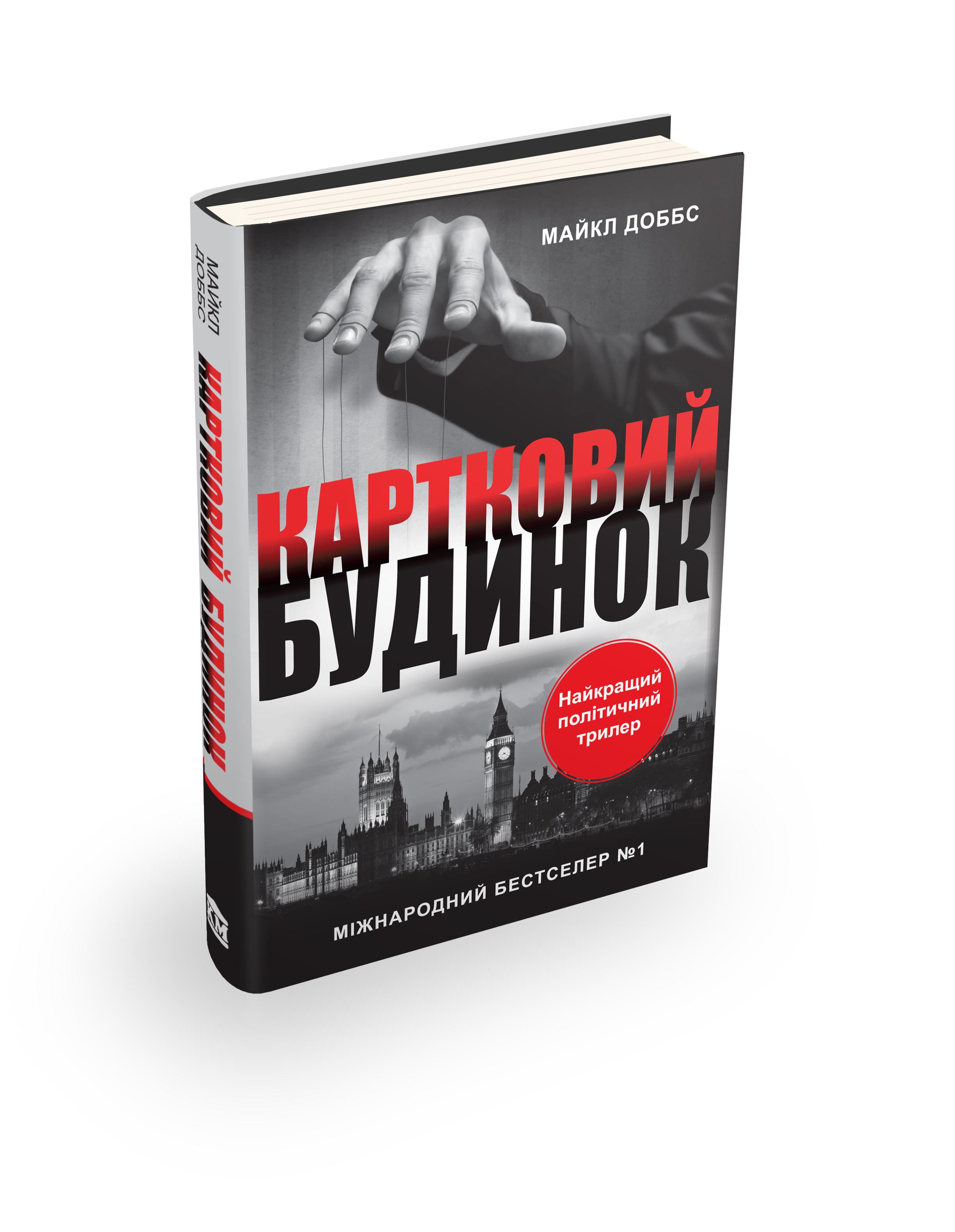 """Бестселлер """"Картковий будинок"""" виходить українською - фото 1"""