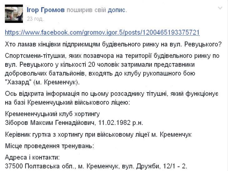 """Військовий ліцей з Полтавщини відхрещується від """"тітушок"""" - фото 1"""