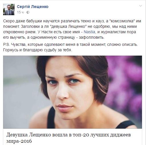Як Лещенко і Топольська збрехали про свою популярність - фото 2