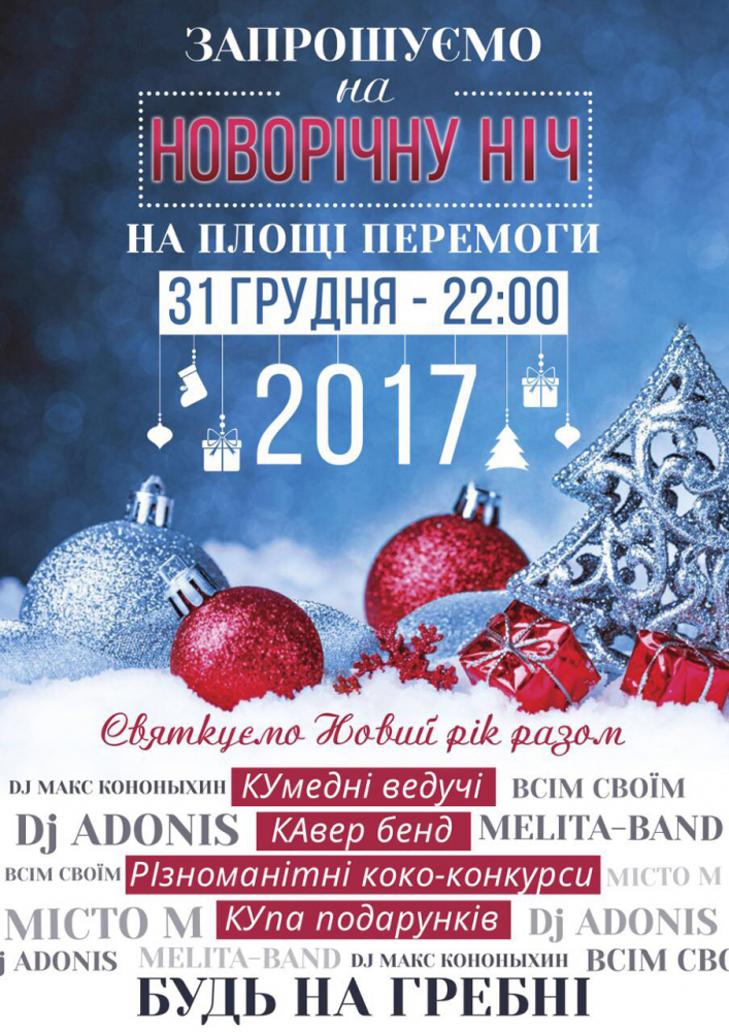 Мелітопольцям пропонують зустріти Новий рік на вулиці  - фото 1