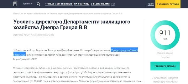 У Дніпрі петиція про звільнення куратора ЖКГ зібрала потрібну кількість голосів - фото 1