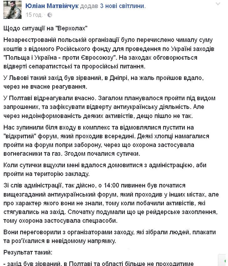 """У Полтаві спроба провести """"проросійський"""" захід закінчилась сутичками - фото 1"""