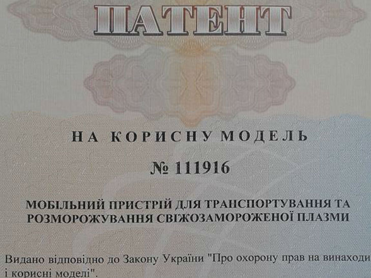 Лікар з Полтавщини отримав патент на мобільну станцію переливання крові - фото 2