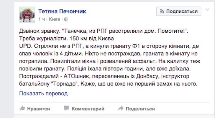 На Полтавщині переселенцям з Донбасу кинули у будинок гранату - фото 1