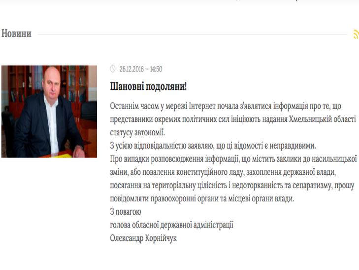 Очільник Хмельниччини спростовує бажання області автономії - фото 1