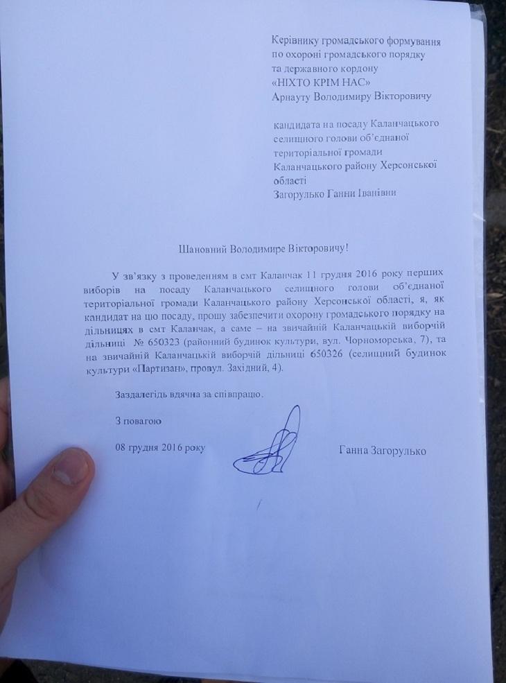 Перші вибори в об'єднаних громадах в Херсонській області відбувалися з порушеннями - фото 1