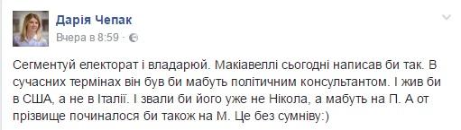 Як Могилєвич з Льовочкіним перевибори для Саакашвілі й Тимошенко мутитимуть - фото 5