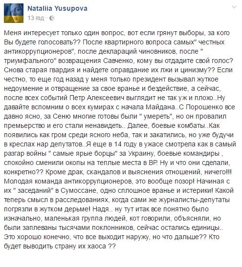 Кума Тимошенко: Після усіх подій Порошенко виглядає не так вже і погано - фото 1