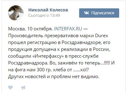 Як росіяни радіють поверненню улюблених презервативів  - фото 3