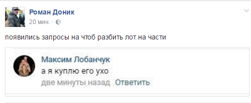 """""""Я куплю його вухо"""": У мережі Путіна вже розбирають """"на запчастини"""" - фото 1"""