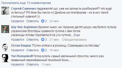 """""""Я куплю його вухо"""": У мережі Путіна вже розбирають """"на запчастини"""" - фото 2"""
