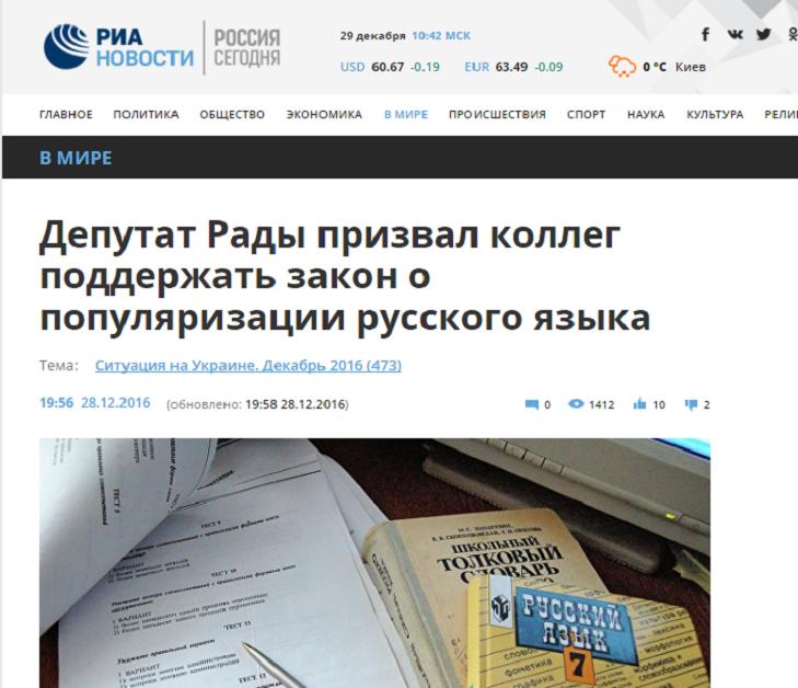 Запорізький нардеп записав передноворічний ролик про один народ - російські пропагандисти у захваті - фото 3