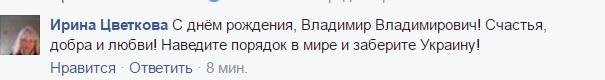 """""""С Днем Рождения, наш Великий Царь"""" - як ватники вітають Путіна з днем народження - фото 3"""