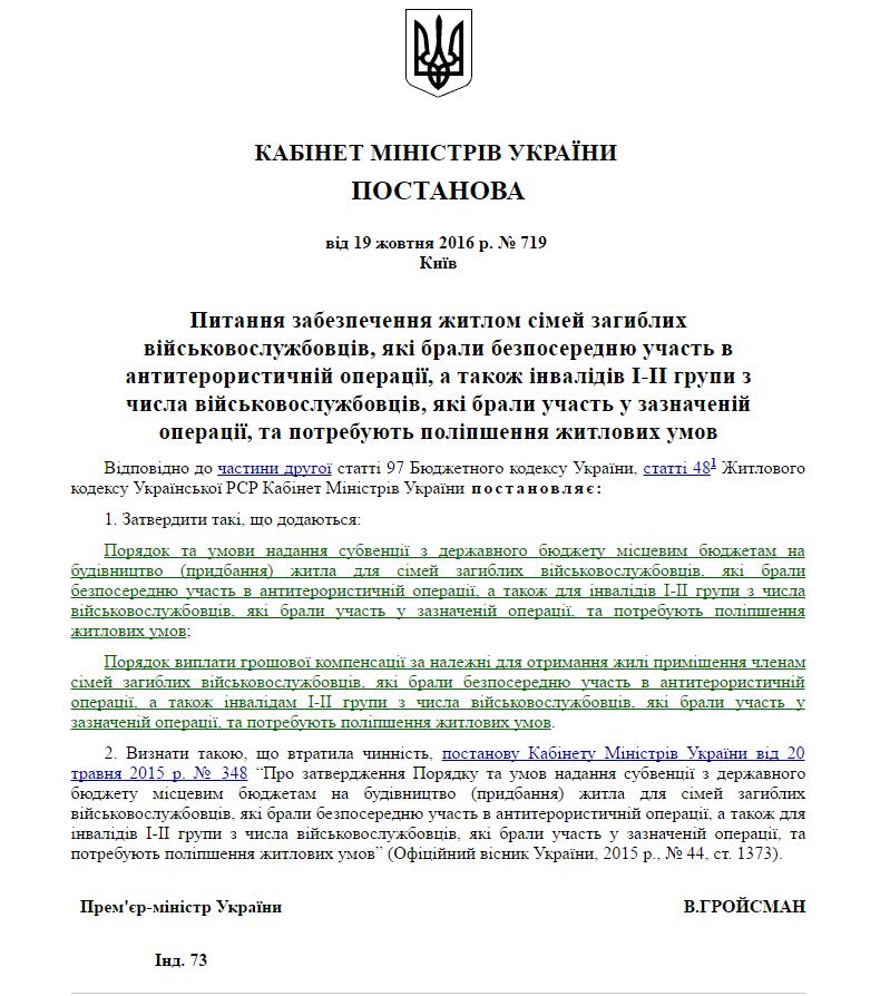 У Миколаєві спеціальна комісія контролюватиме питання забезпечення житлом сімей військових