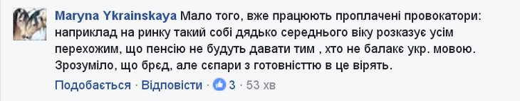 """Як на Запоріжжі ватники """"топлять"""" за українську мову - фото 1"""
