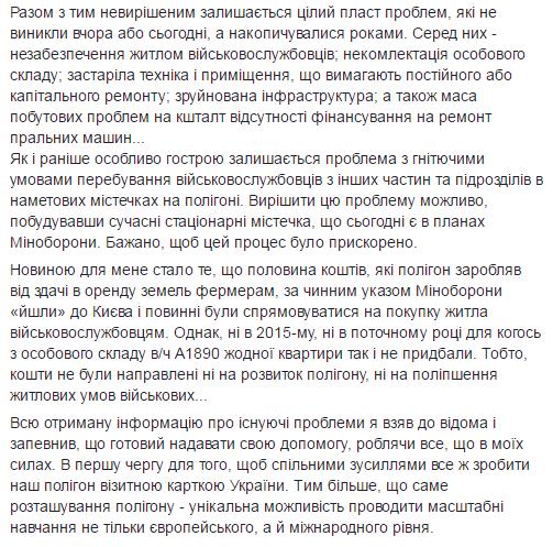 """Миколаївський нардеп заявив, що зароблені Ширланом кошти """"безслідно зникають"""" у Києві"""