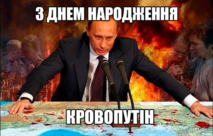 Як соцмережі вітають Путіна з Днем народження (ФОТОЖАБИ) - фото 1
