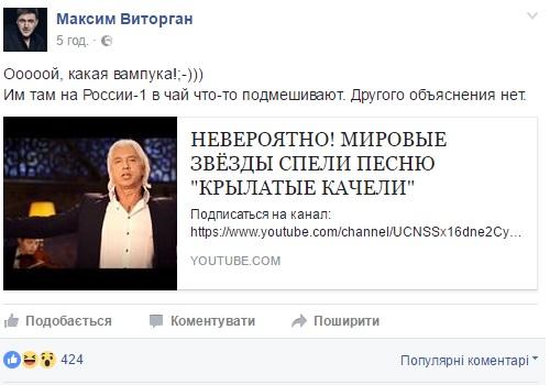 """Черговий шедевр російської пропаганди: як """"Крилатіє качєлі"""" заспівали та станцювали російські зірки - фото 2"""